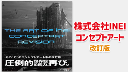 『The Art of INEI コンセプトアート REVISION』株式会社INEIのアート本改訂版