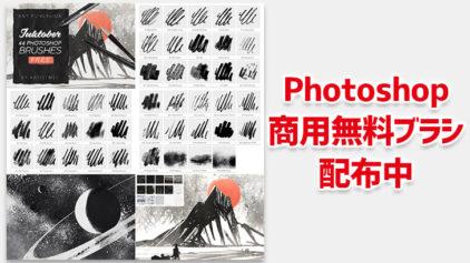 商用無料Photoshopブラシ。ラインアート、墨、スプレー、ボールペンなどを再現
