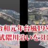 令和元年台風19号。阿武隈川の決壊の被害を3D化