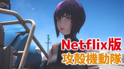 『攻殻機動隊 SAC_2045』ティザーPV公開。Netflixで配信予定