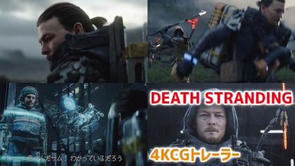 ゲーム『デス・ストランディング』の4KCGトレーラー