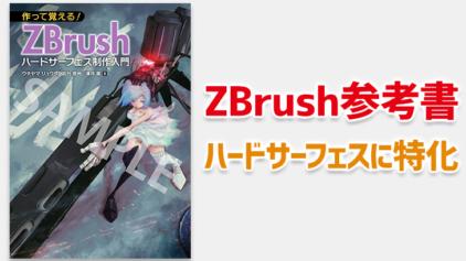 作って覚える! ZBrushハードサーフェス制作入門。ハードサーフェイスに特化したZBrush参考書