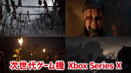 Xbox Series X。ゲームエンジンによる映像が公開