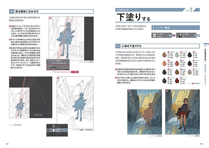 予約特典は全ページのPDF!書籍『プロ絵師の技を完全マスター 魅せる背景 上達術 決定版』
