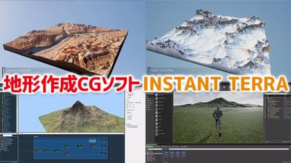 Instant Terra 1.8。超高速地形作成CGソフト。