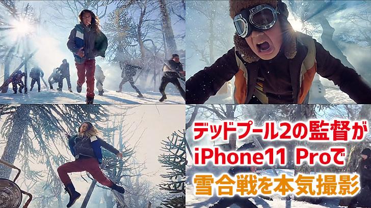 凄い。デッドプール2の監督『iPhone 11 Proで雪合戦を本気で撮影してみた』