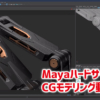 綺麗なメッシュ。MayaによるハードサーフェイスCGモデリングの動画