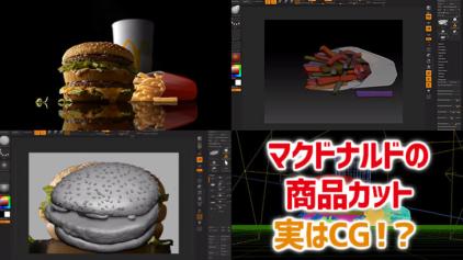 マクドナルドの商品カット。実はCG!?