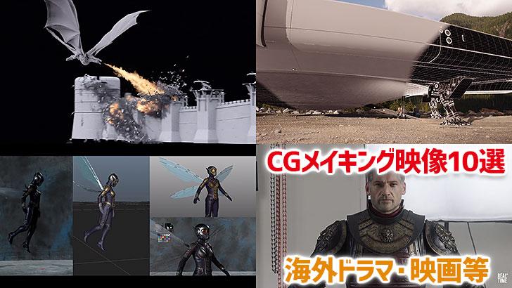 cgchannel.comが選ぶ、CGメイキング映像10種