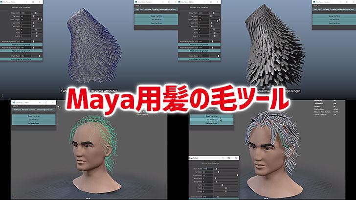HairStrips Creator。Maya用リアルタイム髪の毛作成ツール