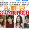ドラマの主役はCG制作会社勤務。テレ東『来世ではちゃんとします』2020年1月放送予定