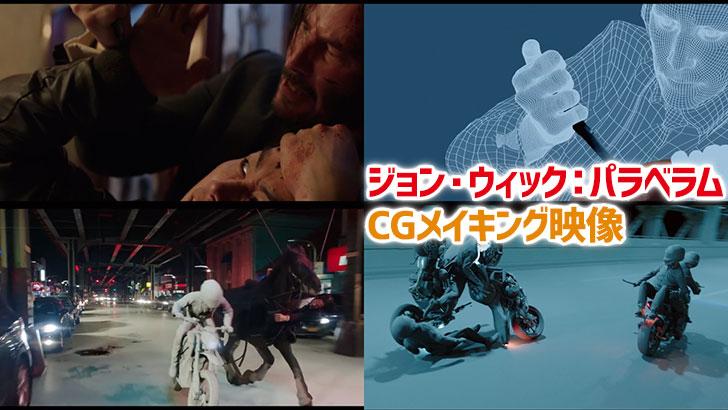 CGメイキング映像『ジョン・ウィック:パラベラム』バイクチェイスとファイトシーン