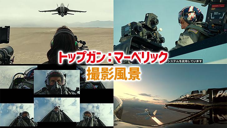トップガン マーベリックの撮影風景。トムクルーズが実際に戦闘機に乗っている様子を収録