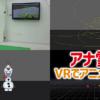 アナ雪2の為に開発。VRでCGアニメーション作業をする様子