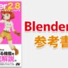 Blender 2.8 3DCG スーパーテクニック。Blenderでモデリング、アニメ、レンダリングを学べる参考書