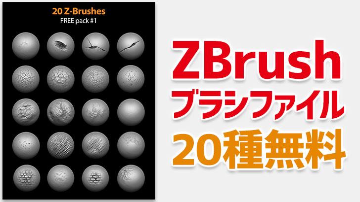 ILMスタッフによる、ZBrushブラシファイル20種無料