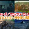 CGメイキング映像『スター・ウォーズ/スカイウォーカーの夜明け』