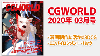 CGWORLD 2020年 03月号 vol.259。漫画制作に活かす3DCG、エンバイロンメント・ハック特集
