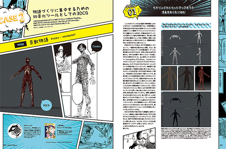 第1特集:漫画制作に活かす3DCG。 引用元:CGWORLD.jp