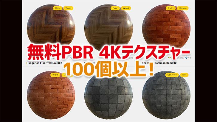 無料!PBRの4Kテクスチャー100個以上!