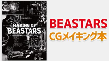 オレンジ流 3DCGアニメーション制作テクニック MAKING OF BEASTARS