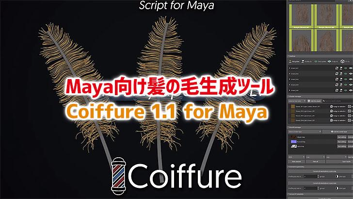 Coiffure 1.1 for Maya。リアルタイムヘア生成ツール。