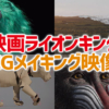 映画『ライオン・キング』CGメイキング。第2弾。