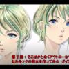 AREA JAPAN の 『Mayaで作るセルルックキャラクター』動画公開