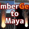 EmberGen to Maya Arnold。EmberGenで作ったエフェクトをMayaでレンダリングする方法