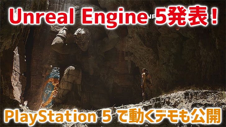 Unreal Engine 5発表。PlayStation 5で動くでも映像も公開