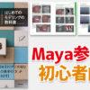 参考書『世界一わかりやすいMaya はじめてのモデリングの教科書』予約受付中