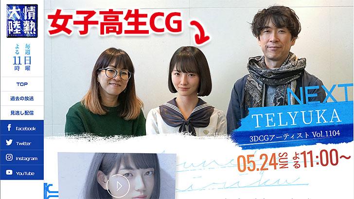 リアルすぎる女子高生CG。生みの親TELYUKA 情熱大陸で特集