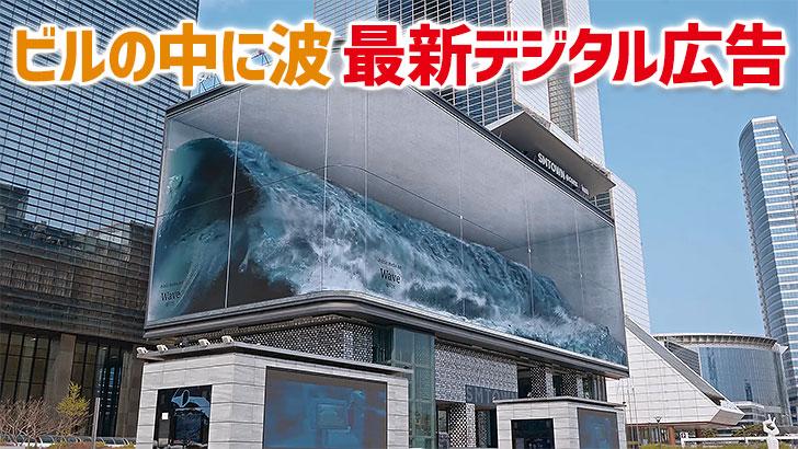 脳がバグる。最新の屋外デジタル広告はこんなにカッコいい!