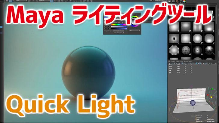よりリアルなライティングに。Maya用ライティングツール『QuickLight 1.0』