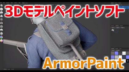 CGソフト『ArmorPaint』。3Dモデルへのテクスチャーペイントソフト