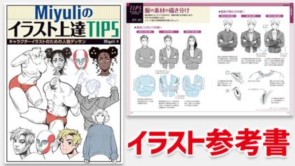 イラスト参考書『Miyuliのイラスト上達TIPS キャラクターイラストのための人物デッサン』