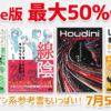 【半額!】CG・デザイン系Kindle書籍セール中!2020年7月3日まで!