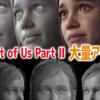 『The Last of Us Part II』のCGアートワークがArtStationに大量投稿