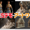 Unreal Engine 5 Demoのアートワーク。数十点公開