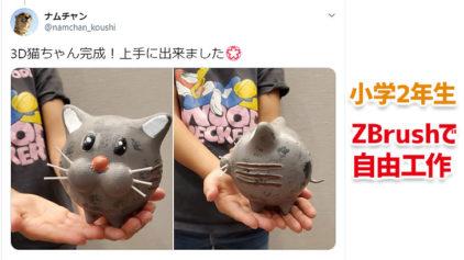 【凄い】小学2年生の自由工作。ZBrushで猫ちゃんを作る