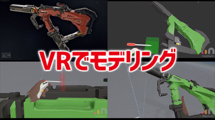 無料ソフトMedium by Adobeでカッコいい銃をモデリングするムービー