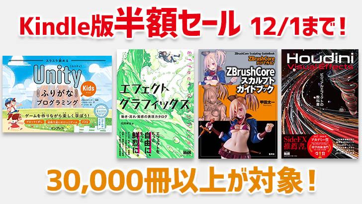 【半額!】CG・デザイン系も!Kindle書籍セール中!2020年12月1日まで!