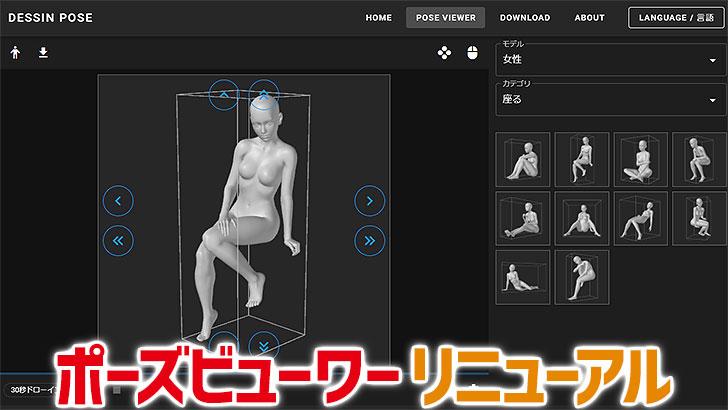 クロッキー等、高速で人体を描く練習出来るサイト『ポーズビューワー』がリニューアル
