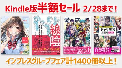 【半額!】CG・デザイン系も!Kindle書籍セール中!2021年2月28日まで!