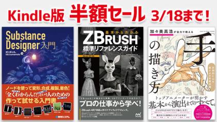 【Kindle半額セール】SubstanceDesigner、ZBrush、イラスト参考書等も対象。2021年3月18日まで!