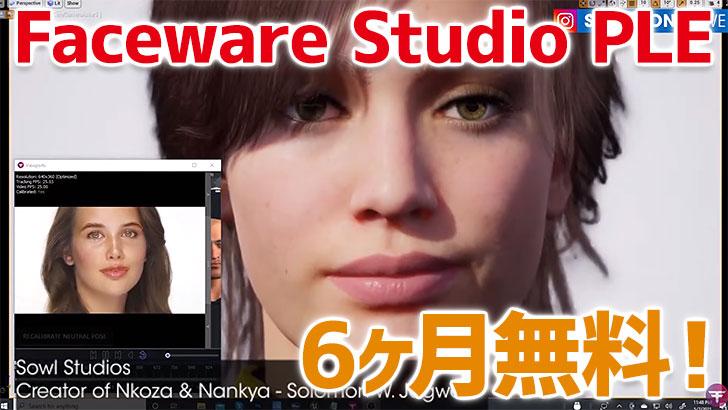 Faceware Studio PLE。フェイスキャプチャーソフト6か月無料!入手方法も解説